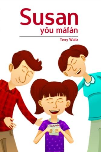 Susan yǒu máfán!  – Chinese Novel